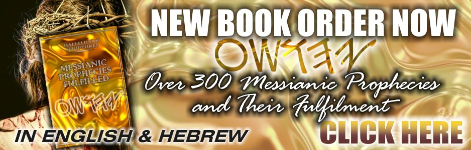 Messianic Prophecies Fulfilled - New Book Order Form